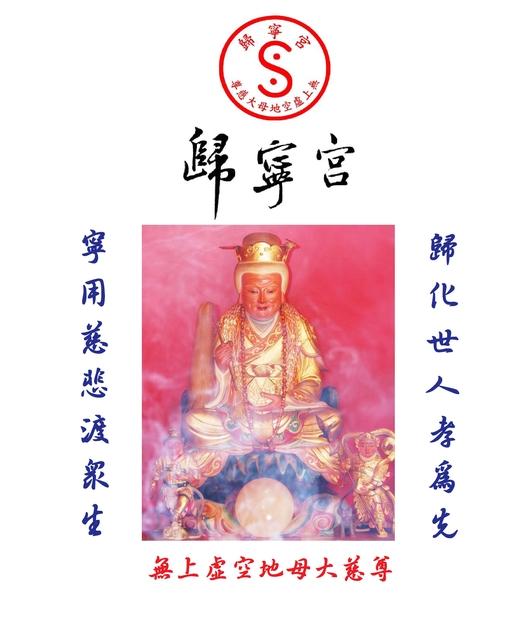 歸寧宮祀奉神明:日誌首頁(地母).jpg
