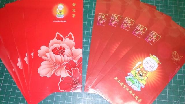 公告與海報類:107年紅包袋3.jpg