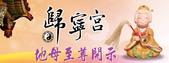 公告與海報類:FB地母至尊開示(800X296).jpg