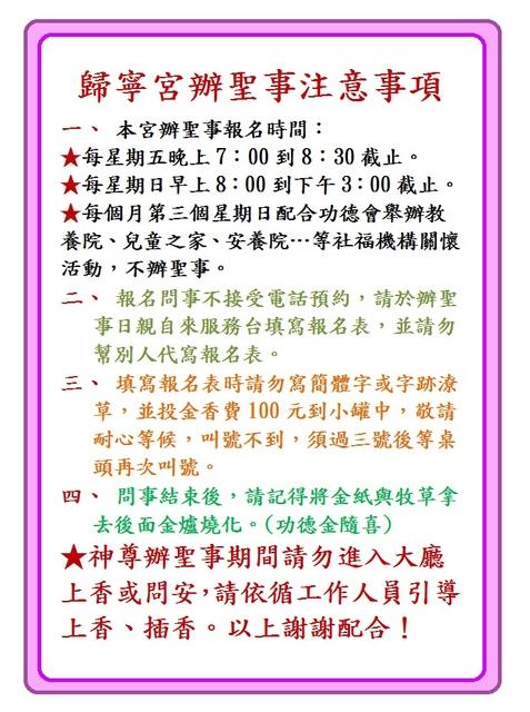 公告與海報類:歸寧宮辦聖事注意事項1docx.jpg