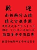 公告與海報類:107-08-03竹山鎮元宮歡迎海報.jpg