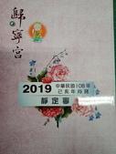 公告與海報類:108年農民曆5.jpg