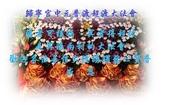 公告與海報類:106中元普渡公告照片.jpg