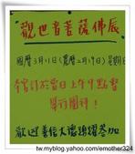 公告與海報類:DSC03211