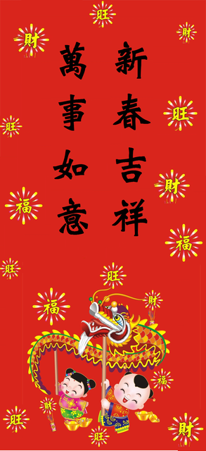 公告與海報類:舞龍1.png