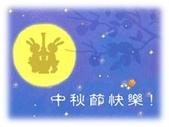 徵文相片:中秋節快樂.jpg