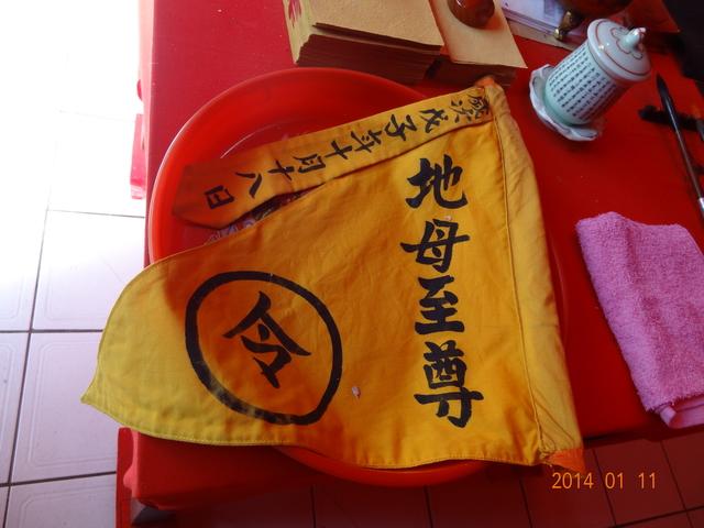 103/01/11安大地母令旗:DSC06235.JPG