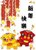 公告與海報類:新年快樂.png