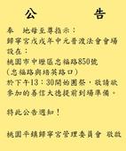 公告與海報類:107-07-23中元普渡會場公告.jpg