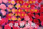 公告與海報類:母親節快樂.png