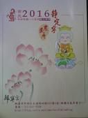西元2016年國曆105年(農曆丙申猴年)農民曆出爐囉!:DSC09274.JPG