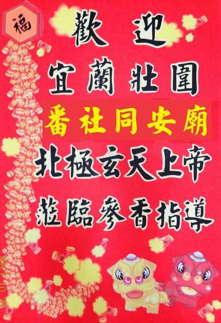 公告與海報類:102-11-06同安廟歡迎海報2.jpg
