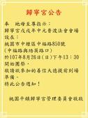 公告與海報類:107-07-23中元普渡會場公告1.jpg