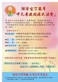 公告與海報類:106年中元普渡傳單.jpg