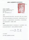 功德會慈善活動:東安國中(清寒學生急難救助函).jpg