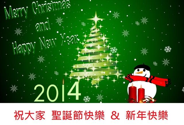 公告與海報類:2014聖誕快樂.jpg