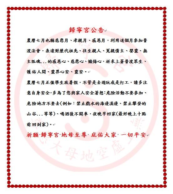 公告與海報類:107-08-10慈悲月.jpg