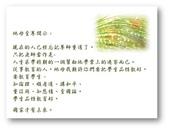 徵文相片:對教師的期許.jpg