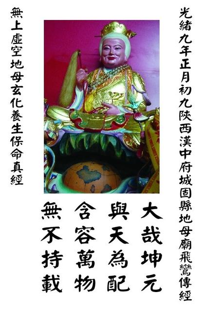 徵文相片:內頁地母聖像.jpg