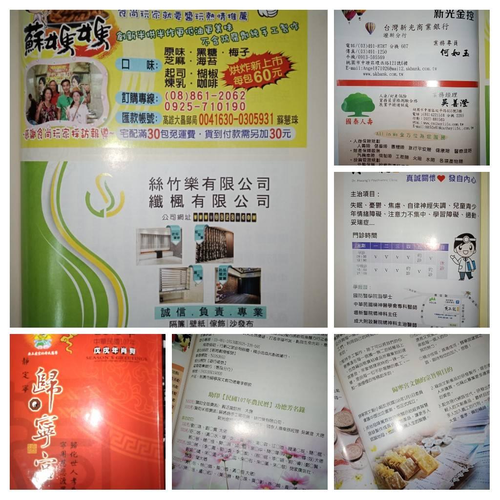 公告與海報類:107-07-25-108年己亥年農民曆招商.jpg
