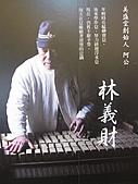 三峽行-康喜軒+茶山房(愛愛家族):肥皂DIY