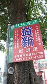 11-03-11~12 南投地區公路客運及車站之行:P1080772.JPG