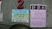 11-03-11~12 南投地區公路客運及車站之行:P1080563.JPG