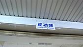 11-03-11~12 南投地區公路客運及車站之行:P1080541.JPG