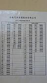 11-03-11~12 南投地區公路客運及車站之行:P1080731.JPG
