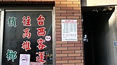 09-12-14 彰化 雲林 海線地區鄉鎮公路客運之行:104_0237.JPG