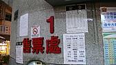 11-03-11~12 南投地區公路客運及車站之行:P1080567.JPG