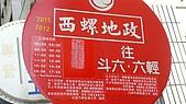 09-12-14 彰化 雲林 海線地區鄉鎮公路客運之行:104_0196.JPG