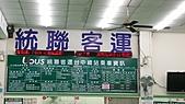 11-03-11~12 南投地區公路客運及車站之行:P1080552.JPG