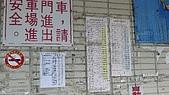 09-12-14 彰化 雲林 海線地區鄉鎮公路客運之行:104_0183.JPG