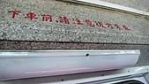09-12-14 彰化 雲林 海線地區鄉鎮公路客運之行:104_0174.JPG