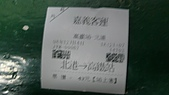 09-12-14 彰化 雲林 海線地區鄉鎮公路客運之行:104_0280.JPG