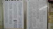 10-03-29台南高雄地區公路客運之行:105_0927.JPG