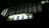 11-03-11~12 南投地區公路客運及車站之行:P1080555.JPG