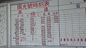 09-12-14 彰化 雲林 海線地區鄉鎮公路客運之行:104_0186.JPG
