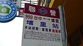 11-03-11~12 南投地區公路客運及車站之行:P1080707.JPG