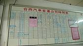 09-12-14 彰化 雲林 海線地區鄉鎮公路客運之行:104_0189.JPG