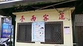 09-12-14 彰化 雲林 海線地區鄉鎮公路客運之行:104_0221.JPG