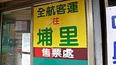 11-03-11~12 南投地區公路客運及車站之行:P1080746.JPG