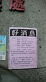 11-03-11~12 南投地區公路客運及車站之行:P1080562.JPG