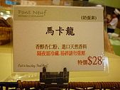 烘樂夫~法式烘焙~馬卡龍:P1000938.jpg