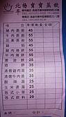 楊寶寶蒸餃Panasonic FX48:P1000815.jpg