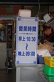 旗山北方園牛肉拉麵、手工水餃:DSC_0783.jpg