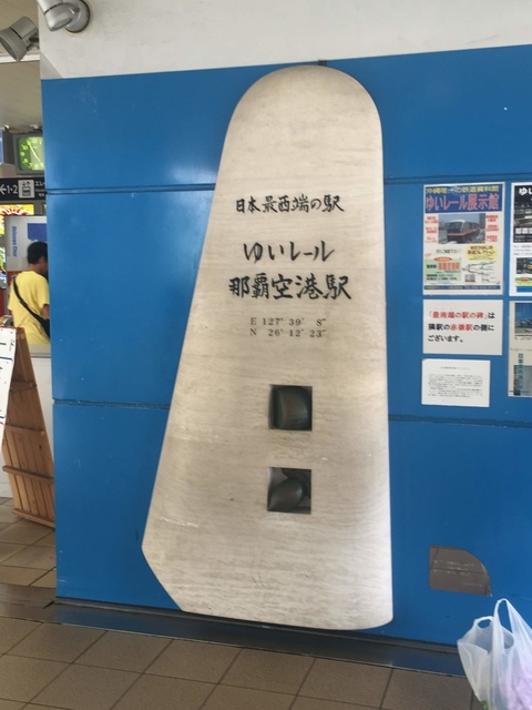 IMG_1497.jpg - 沖繩之旅Day1