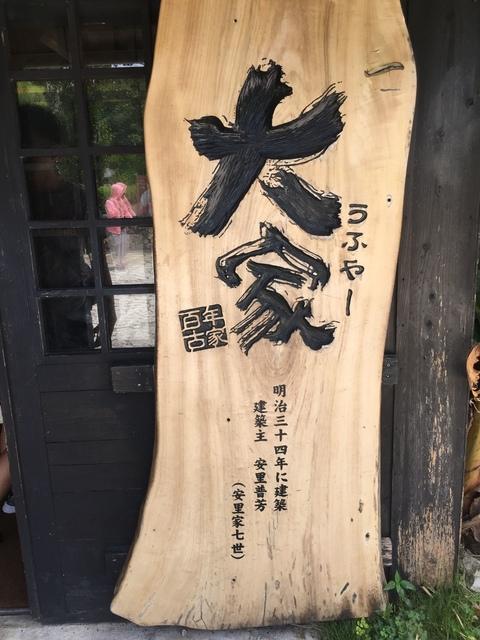 IMG_0897.jpg - 沖繩百年古家大家阿古豬