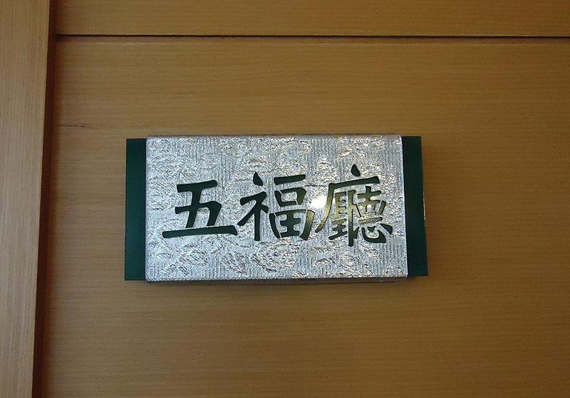 2011/9/3宏季鮮味料理福德店:DSC00615.jpg